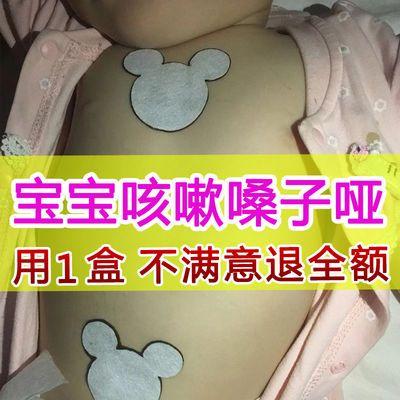 【在线舌诊】小儿止咳贴儿童宝宝咳嗽嗓子哑化痰清肺咳喘黄痰发炎