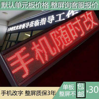 全彩广告led显示屏户外电子走字屏幕滚动大屏幕定制P10单红单元板