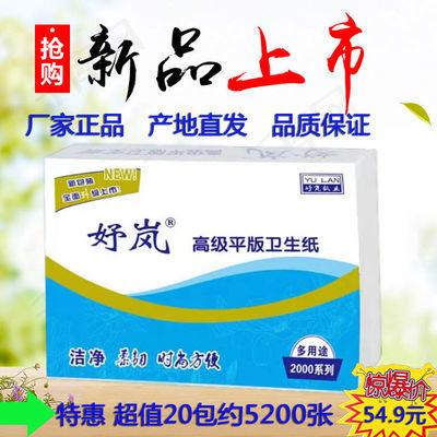 妤岚高级平板卫生纸5/10/20包家用厕纸草纸方块非双灯宠物纸批发