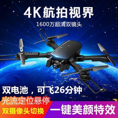 高清航拍无人机,遥控飞机快手抖音网红4K折叠双摄像头UFO飞行器