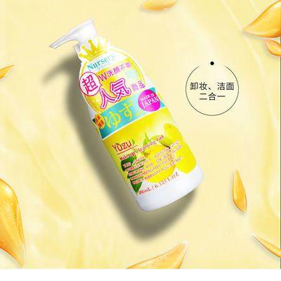 日本Nursery脸部深层清洁�ㄠ�柚子卸妆乳温和卸妆水膏180ml/500ml