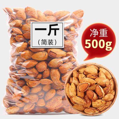 巴旦木仁杏仁坚果零食散装奶油味净重50g120g500g1000g新货上市