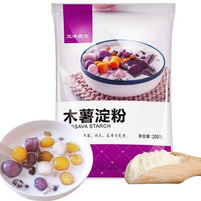 买1送1 纯正木薯粉淀粉食用生粉芋圆粉珍珠奶茶甜品原料批发200g