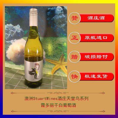 原瓶原装澳大利亚StuartWines天堂鸟霞多丽干白葡萄酒750ML*1瓶