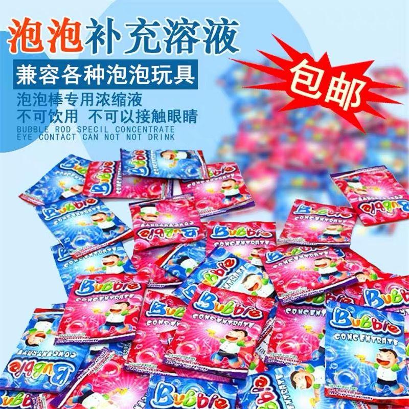 儿童玩具泡泡枪七彩泡泡水浓缩液泡泡机专用吹泡泡水泡泡精补充液