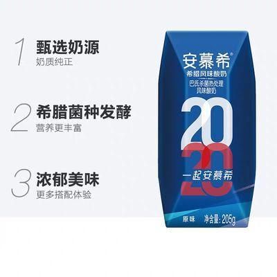 【1月生产】伊利安慕希原味酸奶205g*12盒早餐奶特价牛奶整箱批发