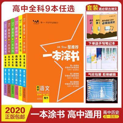 2020一本涂书高中语文数学英语物理化学生物政治历史地理高中教辅