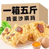 【特价5斤】新鲜沙琪玛休闲零食低甜糕点早餐代餐散装批发1-5斤