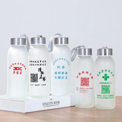 广告杯子定制创意水杯开业促销礼品杯订做磨砂杯玻璃水杯印字logo