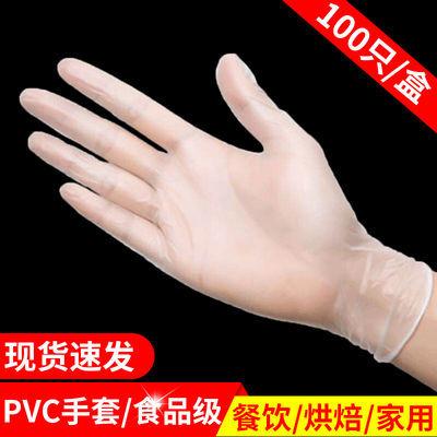 外出防护家用食用级一次性手套PVC乳胶橡胶餐饮洗碗防水手套加厚