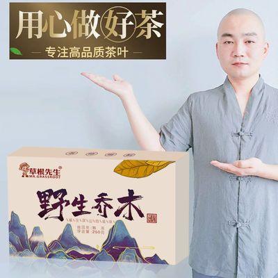 草根先生品牌野生乔木普洱陈年勐海熟茶 250克老茶砖熟茶