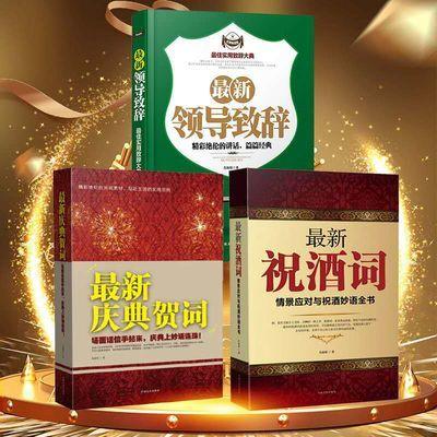 庆典贺词情景应对与庆典妙语掌控谈话社会常识中华传统礼仪书籍
