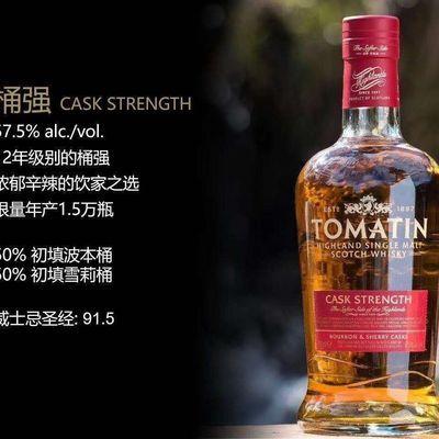汤玛丁纯粹12年桶强单一纯麦威士忌/ 托马丁醇萃/原酒57.5%洋酒