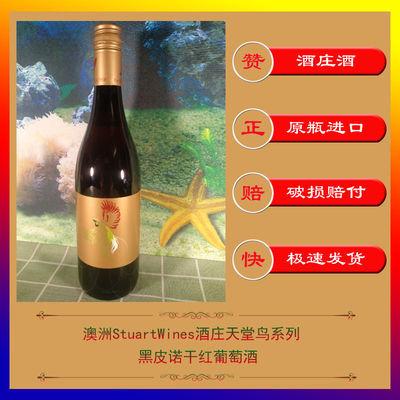 澳大利亚StuartWines天堂鸟黑皮诺干红葡萄酒750ML*1瓶(原瓶原装)