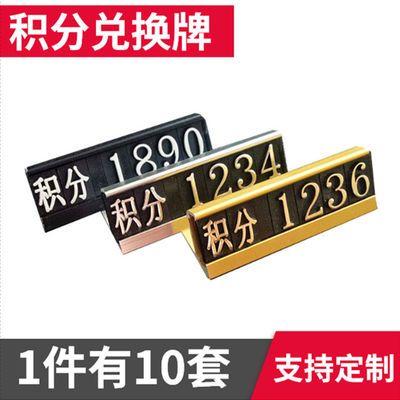 积分兑换礼品价格牌铝合金金属座式标价牌超市商品台牌价签牌价码