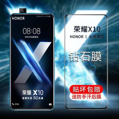 华为荣耀X10钢化膜全屏HonorX10Pro防偷窥手机膜磨砂抗蓝光绿光膜