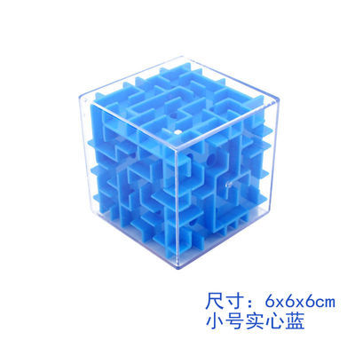 3d迷宫魔方立体迷宫球大号方形六面闯关迷宫走珠游戏儿童益智玩具