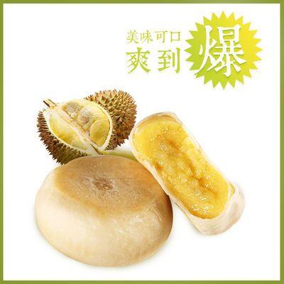 猫山王榴莲饼【送鲜花饼1枚】榴莲酥糕点【10枚榴莲+1枚鲜花饼】