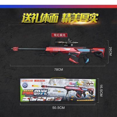 儿童玩具枪穿越火线软弹枪水弹枪巴雷特无影AK47无影火麒麟小男孩