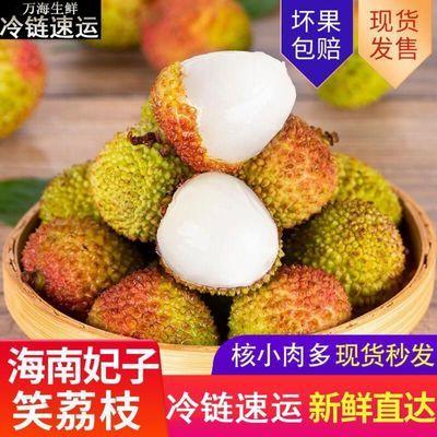 广东海南妃子笑荔枝现摘新鲜1/3/5斤当季水果广东海南荔枝白糖罂