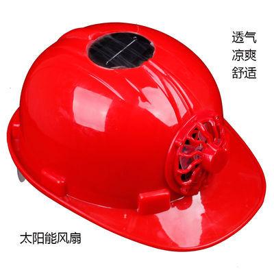 太阳能风扇安全帽工地施工建筑工程防砸防晒夏季透气劳保安全头盔