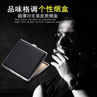 烟盒20支装便携个性创意皮烟盒超薄男士金属铁香菸盒防压烟夹礼物