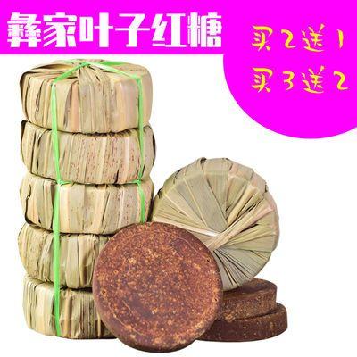 【2送1】云南古法老红糖块手工大叶子土红糖甘蔗月经调理姨妈气血