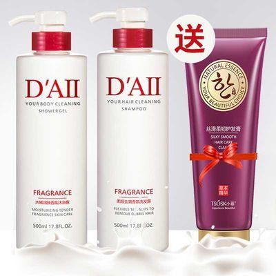 倾肤洗护套装洗发水去屑止痒沐浴露持久留香护发素滋养男女通用