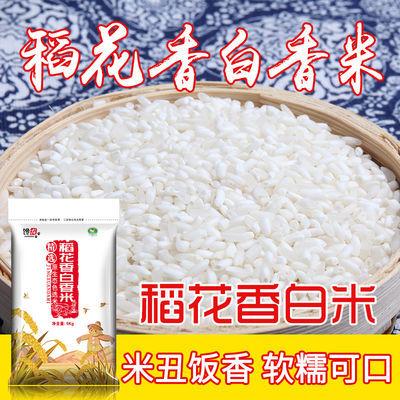 2019年新米东北大米正宗白香米农家自产稻花香白米大米10斤包邮