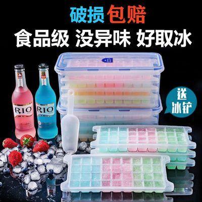 冰格带盖冰箱冰块盒雪糕冰淇淋制冰盒果粉冰块模具家用冰格子做冰