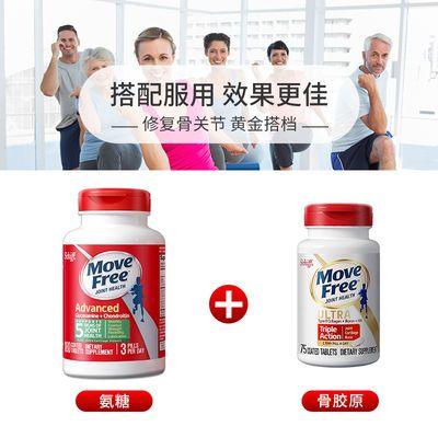 MoveFree美国维骨力氨糖软骨素钙片中老年缓解关节疼痛 绿瓶180粒