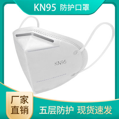 【现货现发】KN95口罩五层防护薄款透气防病毒无菌一次性防护用品