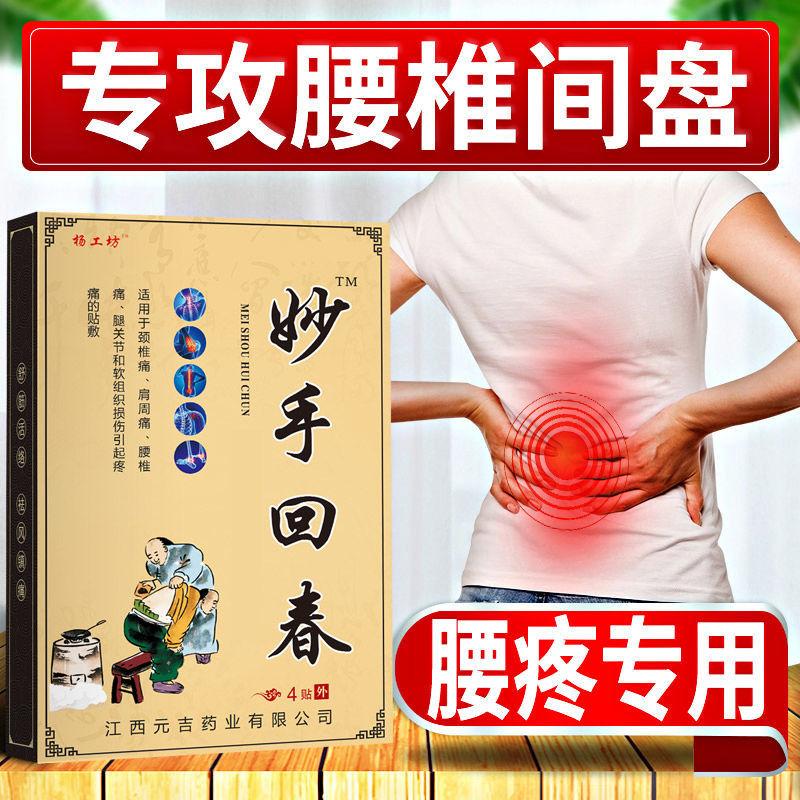 腰间盘突出坐骨神经痛骨质增生腰酸腰肌劳损脊椎腰椎关节疼痛专用