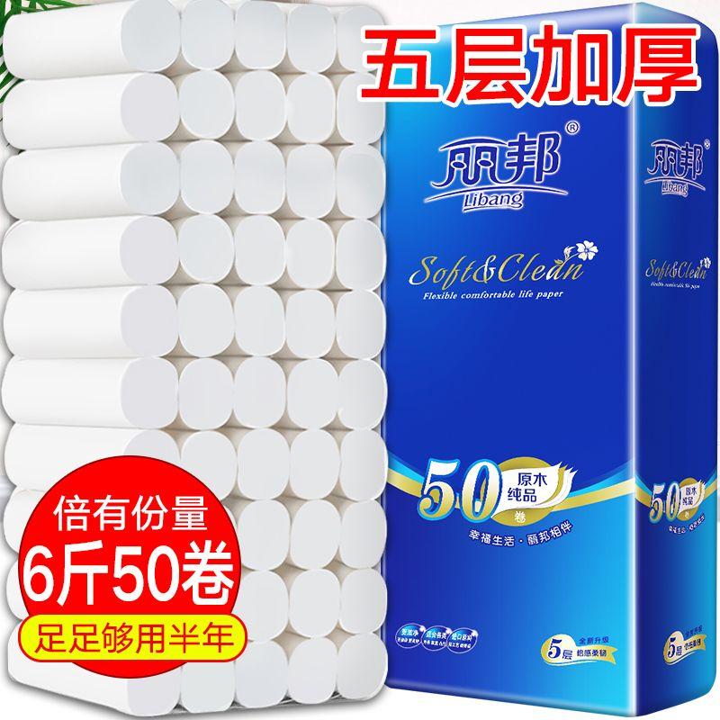 50卷/10卷丽邦卫生纸批发家用卷纸巾木浆厕纸妇婴纸手纸无芯卷筒