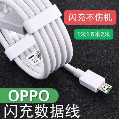 oppo原装数据线闪充R11s R9S A57 A59 R15 A79 R7s手机正品充电线