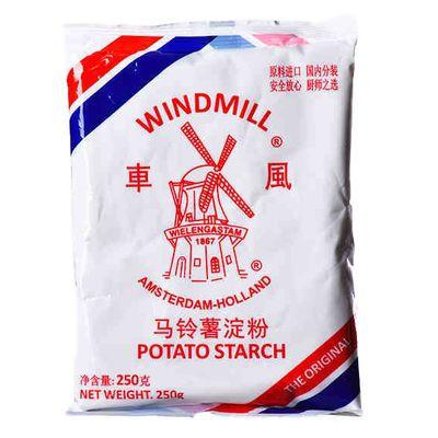 荷兰进口风车马铃薯淀粉土豆淀粉勾芡土豆粉太白粉生粉水晶饺子粉