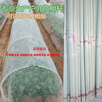 包邮蔬菜保温大棚内拱棚竿葡萄避雨棚杆支架户外搭棚塑料纤维棒