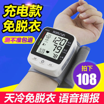 热卖卓辰电子血压测量仪家用压全自动高精准手腕式量血压计测量表