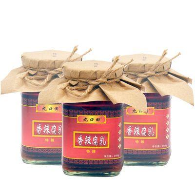 九口田香辣腐乳3瓶/1瓶*250克豆腐乳湖南江西四川风味香辣下饭菜