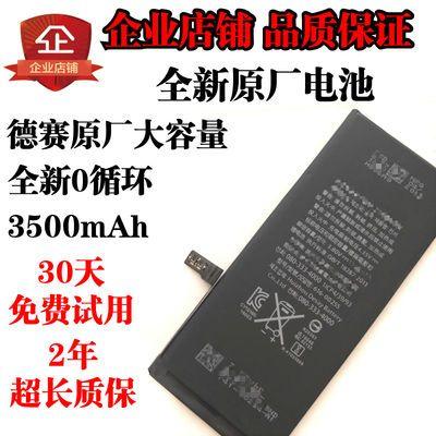 德赛适用苹果原装6/6sp/7plus/8/X/5se/iPhone手机原厂大容量电池