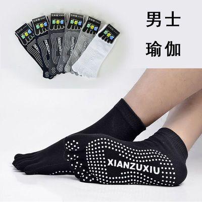 分割新品男士专业按摩瑜伽五指袜全棉透气防滑保健5趾袜 纯棉运动