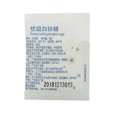 Taikoo太古白糖包 优质白砂糖 纯黑咖啡红茶调糖伴侣5gX100小包装
