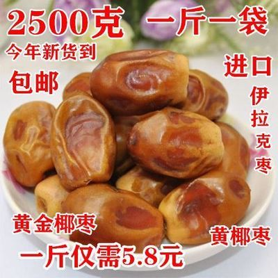 伊朗进口阿联酋黑椰枣 500g装迪拜枣伊拉克长椰枣零食蜜枣包邮