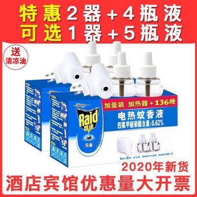 雷达电热蚊香液2器4液无味型无毒驱蚊灭蚊补充液婴儿孕妇家用插电