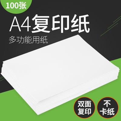 A4白纸打印复印纸a4纸70g办公用纸写字手稿白纸空白纸100张单包