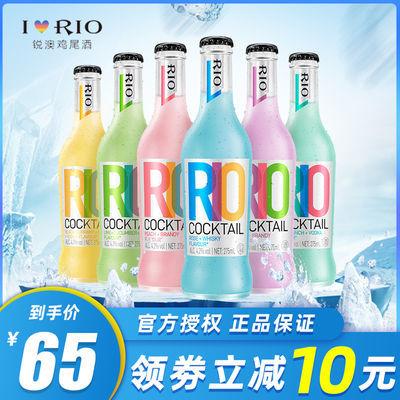 RIO锐澳套装275ml*6瓶预调酒果酒洋酒经典瓶系列鸡尾酒6口味正品