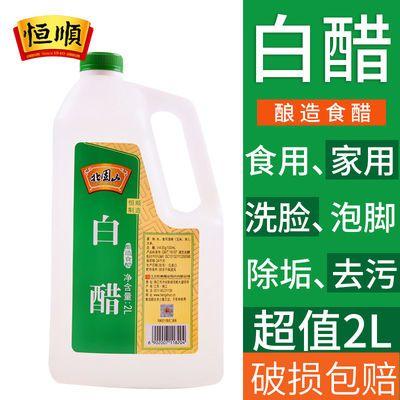 【正品恒顺急速发货】镇江白醋2L老陈醋特产家用食用调料