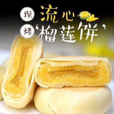 正宗传统榴莲酥饼流心越南风味新鲜糕点心特产休闲网红零食礼盒装