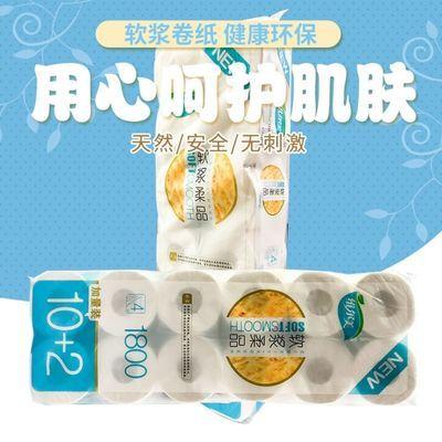 维尔美软浆柔品1800克一提12个卫生纸家庭实惠装用纸