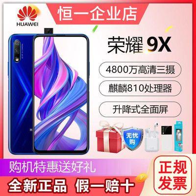 华为荣耀9X麒麟810全面屏4800万升降式超清双摄全网通游戏手机pro